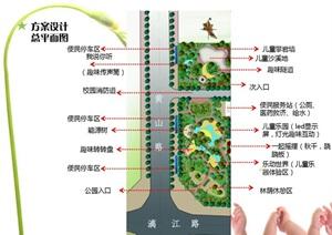 某儿童公园全套汇报方案及施工图