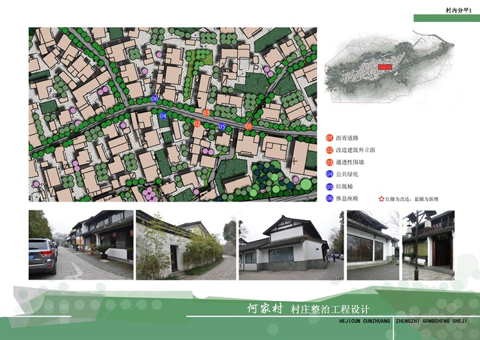 某村庄整治工程设计方案(2)