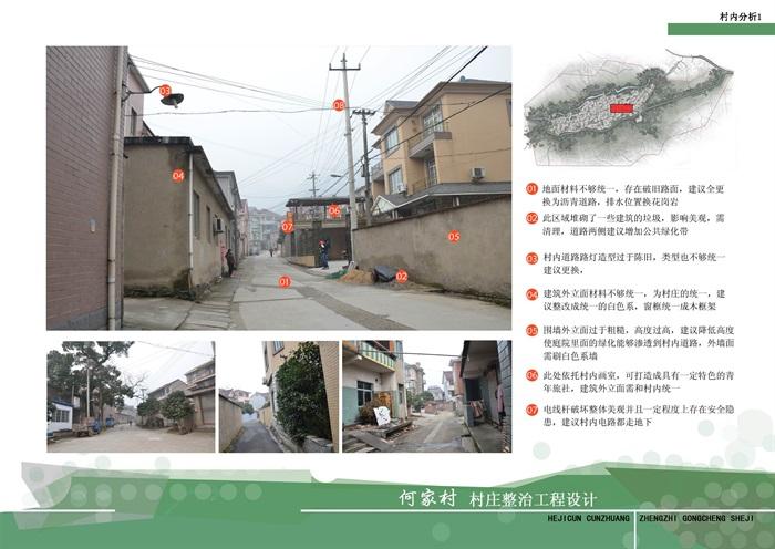 某村庄整治工程设计方案(3)