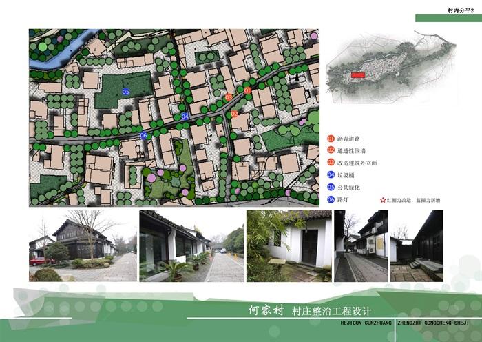 某村庄整治工程设计方案(5)