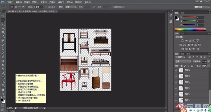 14款古典中式风格PSD分层家具素材