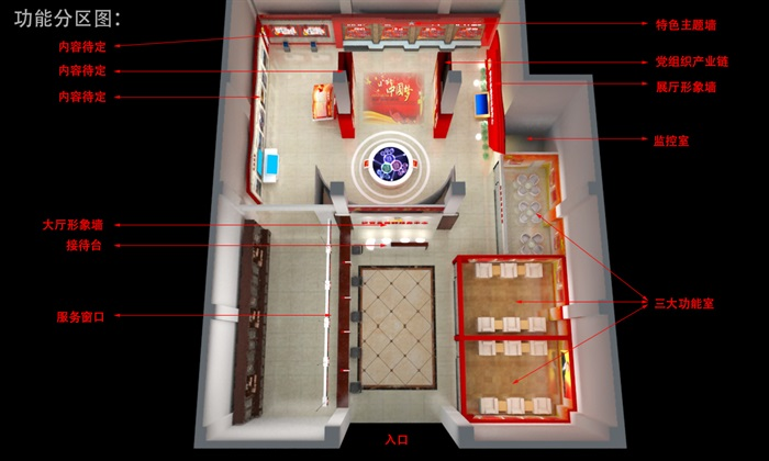 党群、党建服务中心3D模型及效果图(1)