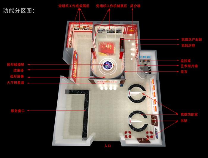 黨建、黨群服務中心設計3D模型及效果圖(1)