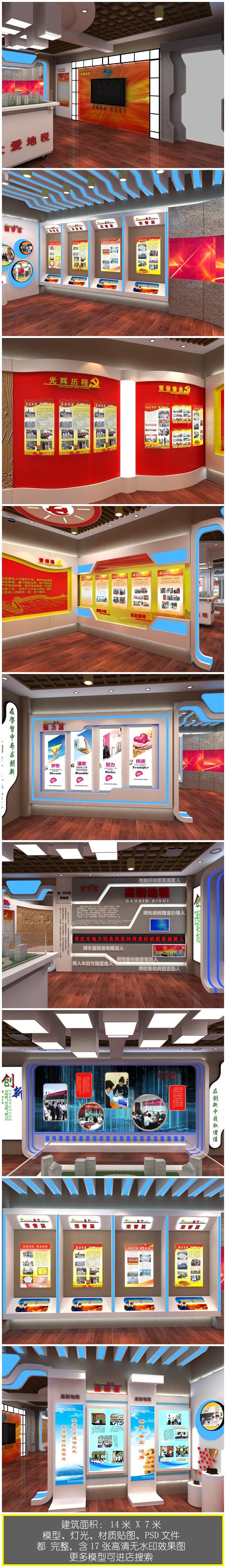 地税、税务局文化展厅3D模型及效果图(3)