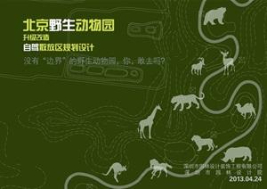 某野生动物园升级改造自驾区规划设计jpg方案