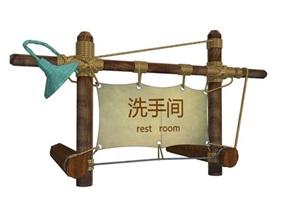 创意指示牌卫生间标识牌SU(草图大师)模型