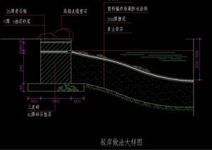 详细驳岸设计cad方案图
