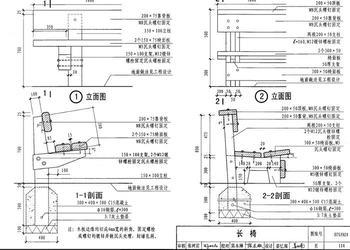 07sj924轻型木结构施工图集