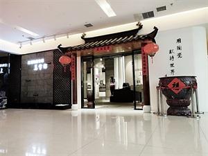 北京陶瓷生活美学馆