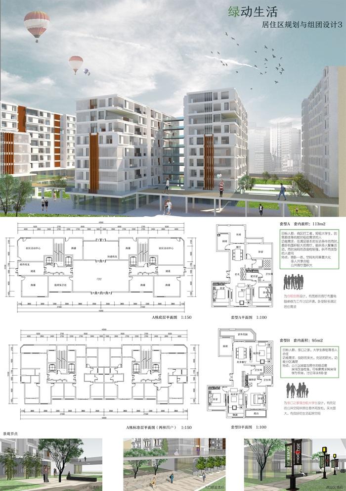 住宅规划(3)