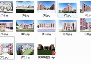 中小学校方案 效果图 SU(草图大师)模型