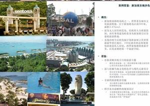 某详细旅游城镇概念规划pdf方案