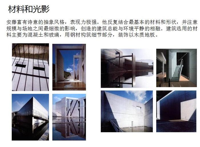 安藤忠雄大師經典作品成羽町美術館案例分析su+cad+文本(3)