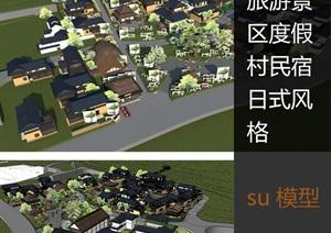旅游景区度假村景观建筑民宿日式风格sketchup模型