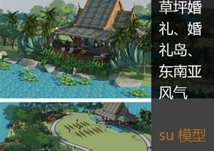 东南亚婚礼岛草坪婚礼sketchup整体模型