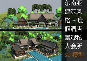 东南亚建筑风格私人会馆景观度假酒店sketchup整体模型