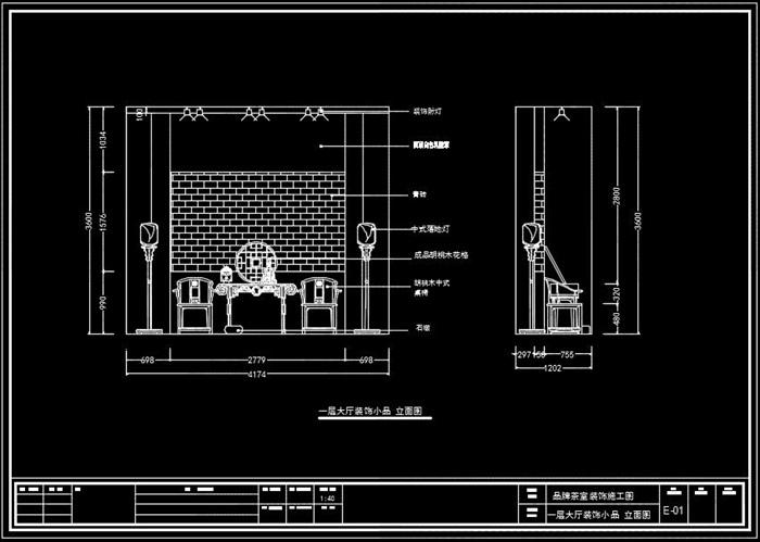 二层中式茶室装饰设计方案-260平(5)