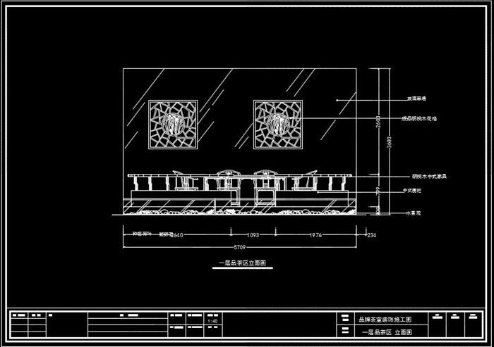 二层中式茶室装饰设计方案-260平(7)