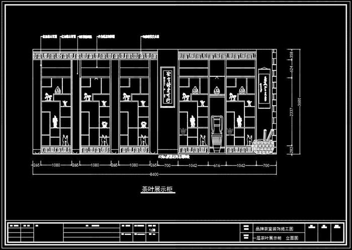 二层中式茶室装饰设计方案-260平(9)