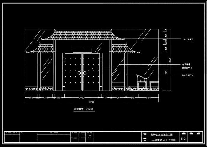 二层中式茶室装饰设计方案-260平(8)
