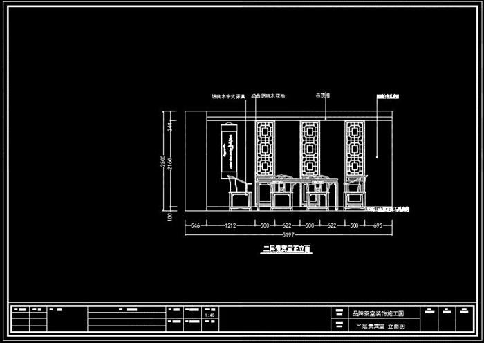 二层中式茶室装饰设计方案-260平(12)