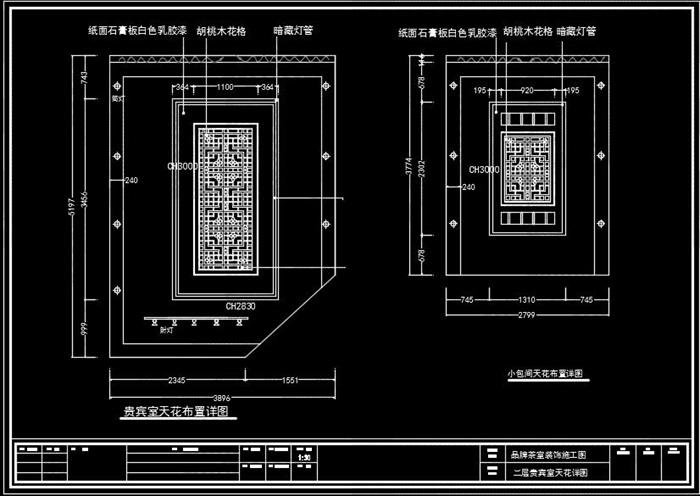 二层中式茶室装饰设计方案-260平(14)