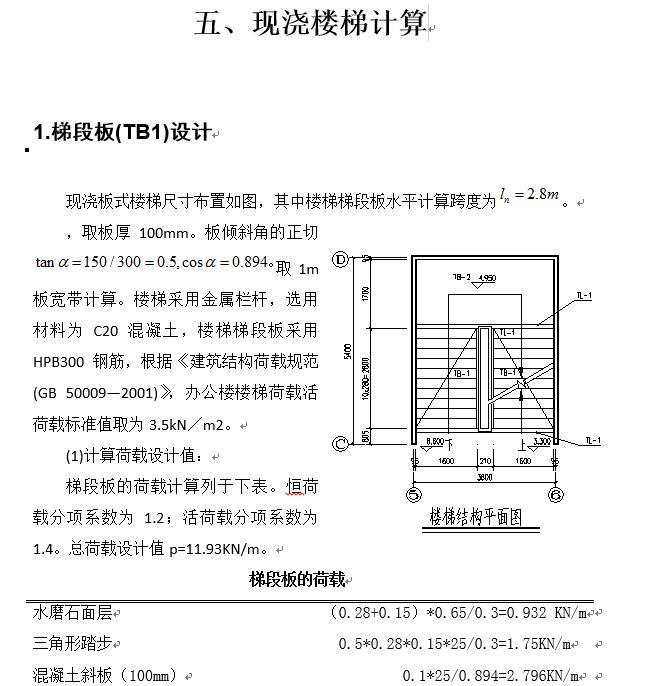三层砌体结构办公楼建筑结构设计及计算书-1707.19平