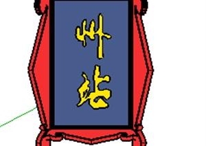 中式宫殿牌匾SU(草图大师)模型
