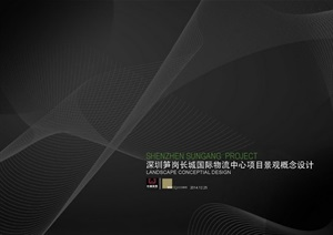 20170423泛亚国际设计作品--深圳笋岗长城国际物流中心项目景观概念设?#21697;?#26696;