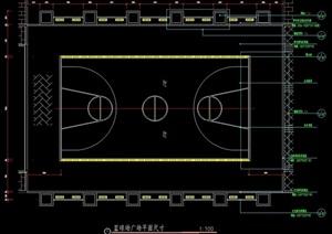 某篮球场详细设计cad施工图
