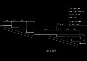 台阶素材设计cad施工图