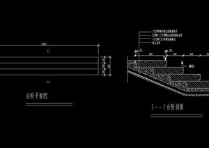现代台阶详细设计cad平剖面图