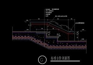 标准台阶设计cad剖面图