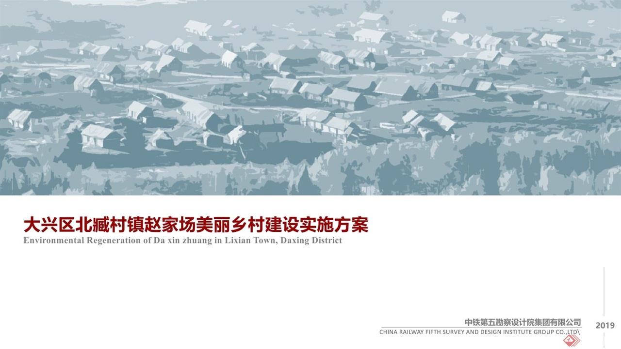 赵家场美丽乡村实施方案汇报2019-2-280000