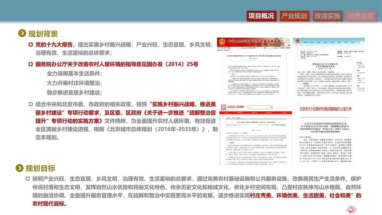 赵家场美丽乡村实施方案汇报2019-2-280003