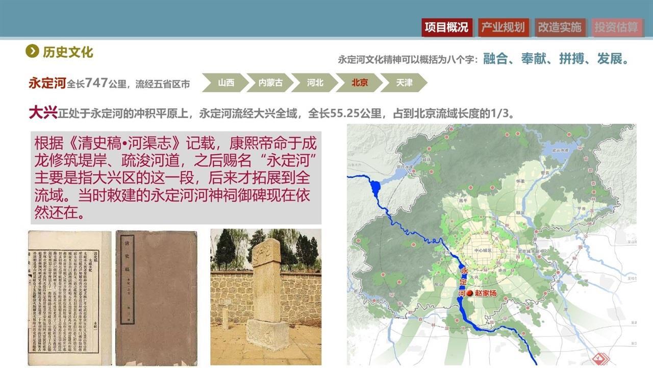 赵家场美丽乡村实施方案汇报2019-2-280007