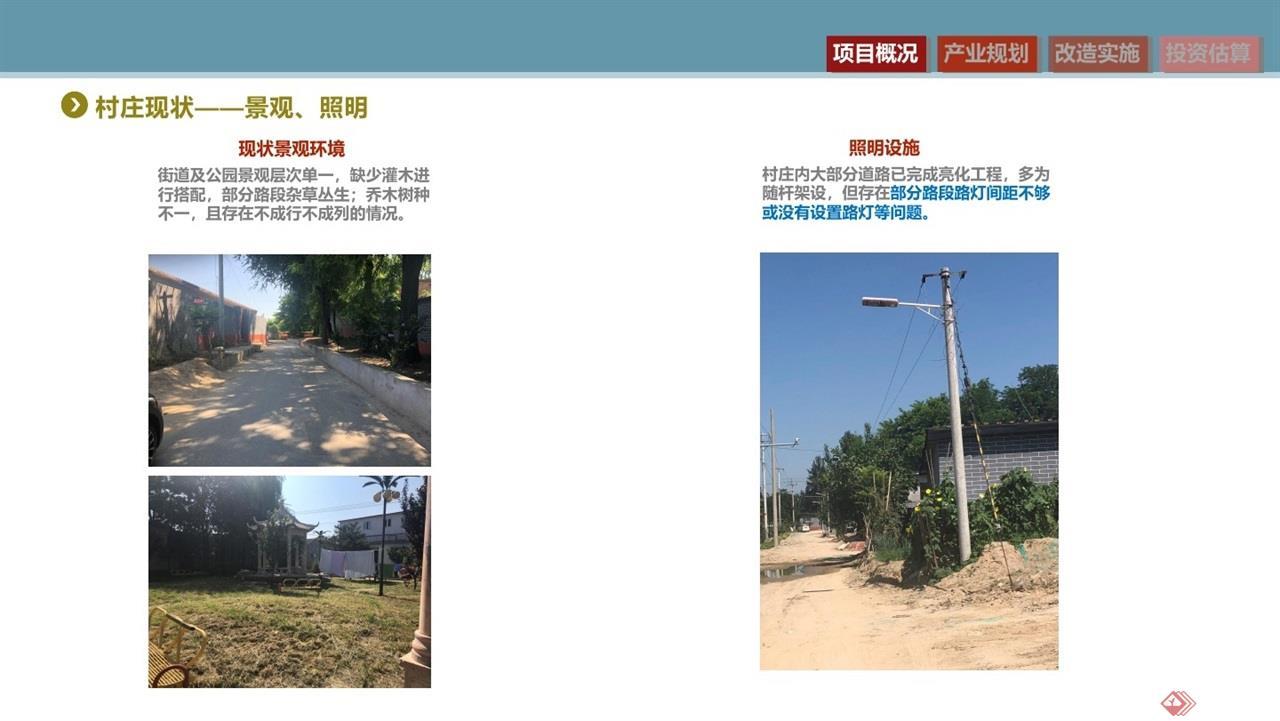 赵家场美丽乡村实施方案汇报2019-2-280014