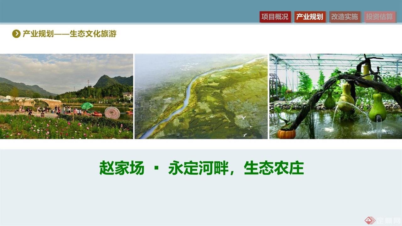 赵家场美丽乡村实施方案汇报2019-2-280020