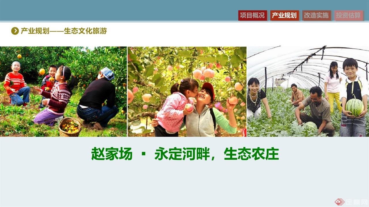 赵家场美丽乡村实施方案汇报2019-2-280021