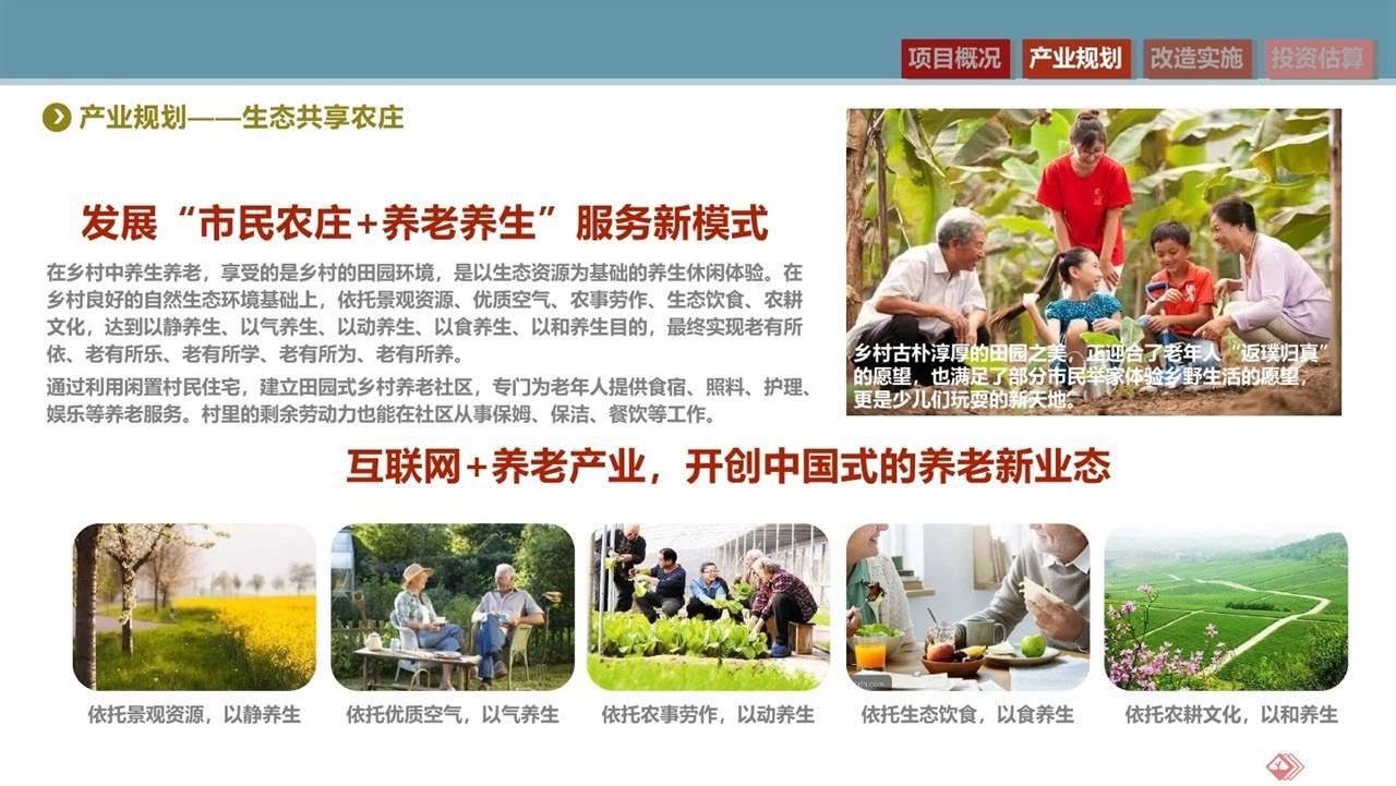 赵家场美丽乡村实施方案汇报2019-2-280025