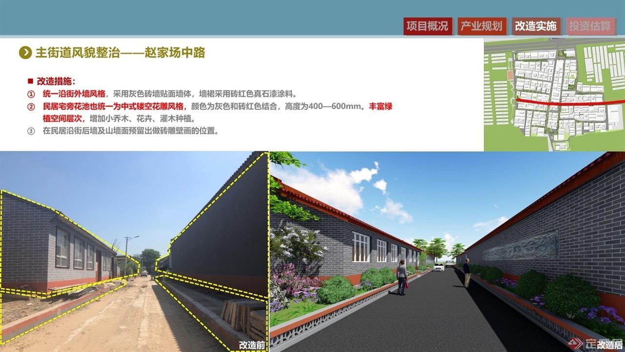 赵家场美丽乡村实施方案汇报2019-2-280038