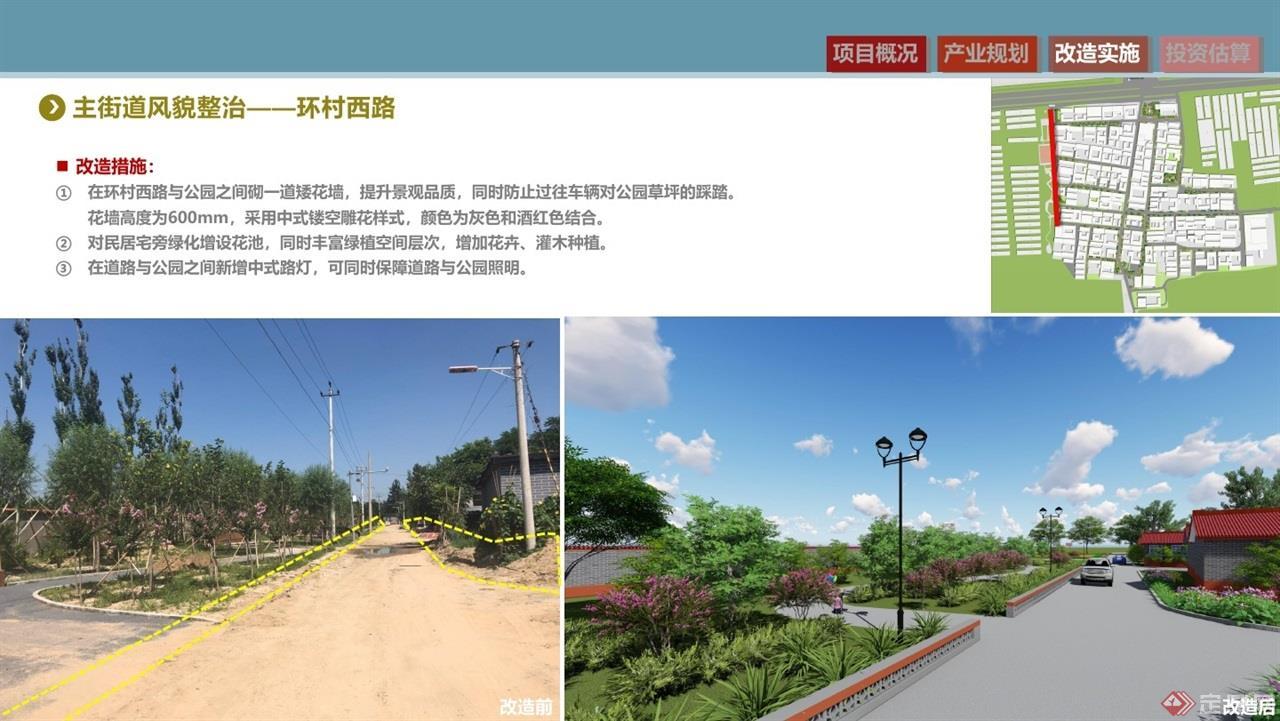 赵家场美丽乡村实施方案汇报2019-2-280040