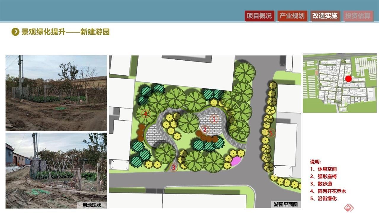 赵家场美丽乡村实施方案汇报2019-2-280046