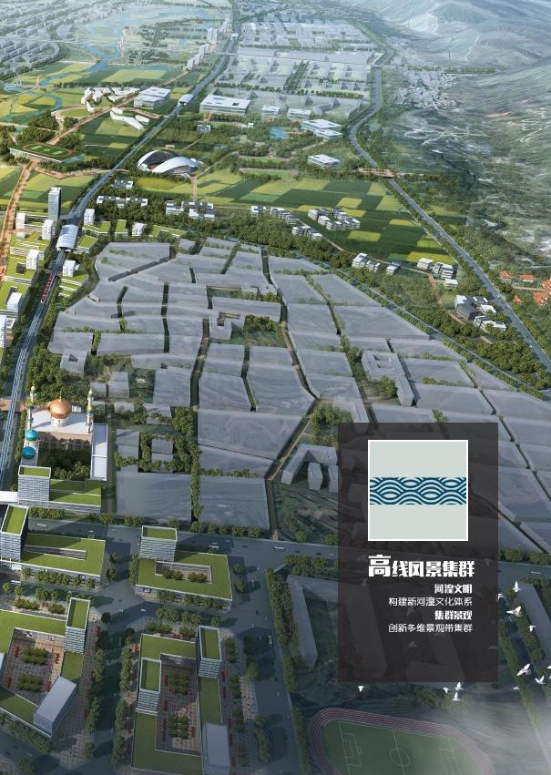 河湟高城-多巴新城概念规划和总体城市设计方案高清文本(9)