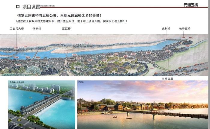 成都元通古鎮旅游發展總體規劃設計方案高清文本(3)