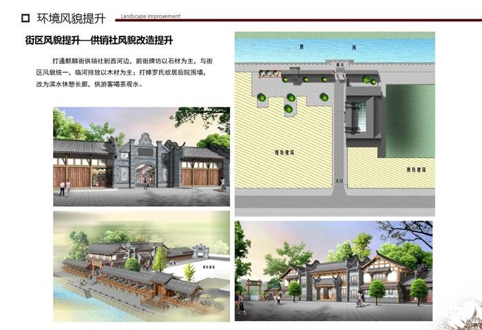 成都元通古鎮旅游發展總體規劃設計方案高清文本(5)