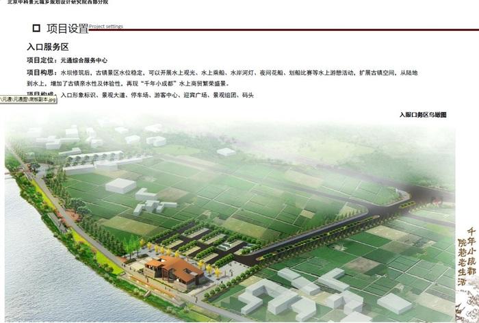 成都元通古鎮旅游發展總體規劃設計方案高清文本(6)