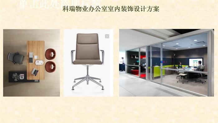 某物业办公室室内空间设计cad施工图含ppt方案(5)