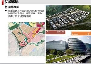 中韩产业园设计ppt方案