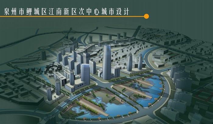 泉州市鲤城区江南新区次中心城市规划设计pdf方案(1)